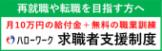 石川労働局